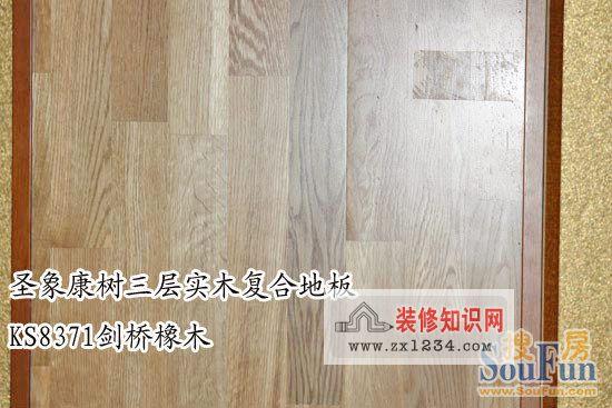 圣象 剑桥橡木三层实木复合地板价格