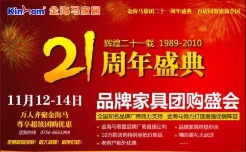 """金海马在深圳成立;次年,金海马全国第一家商场深圳""""宝安海马""""开业"""