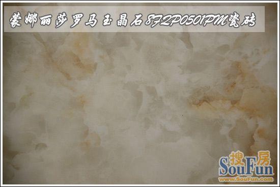蒙娜丽莎瓷 砖价格─8FQP0501PM
