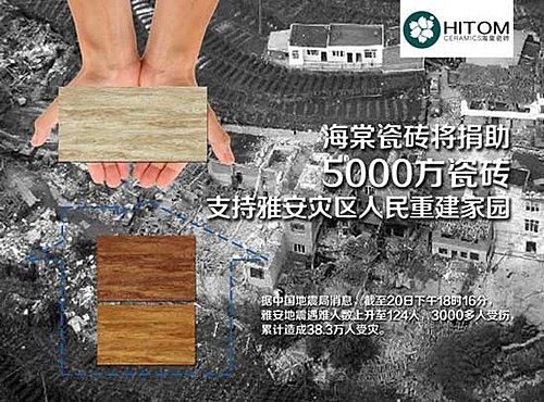 海棠瓷砖将捐助5000方瓷砖支持雅安重建家园